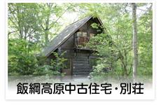 飯綱高原中古住宅・別荘