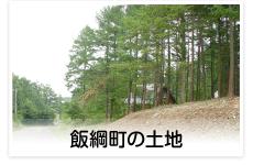 飯綱町の土地