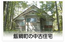 飯綱町の中古住宅